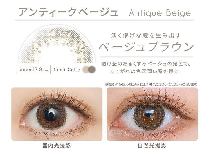 アンティークベージュの瞳