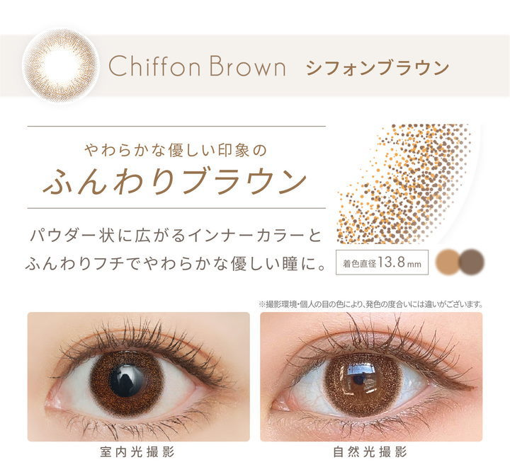 シフォンブラウンの瞳
