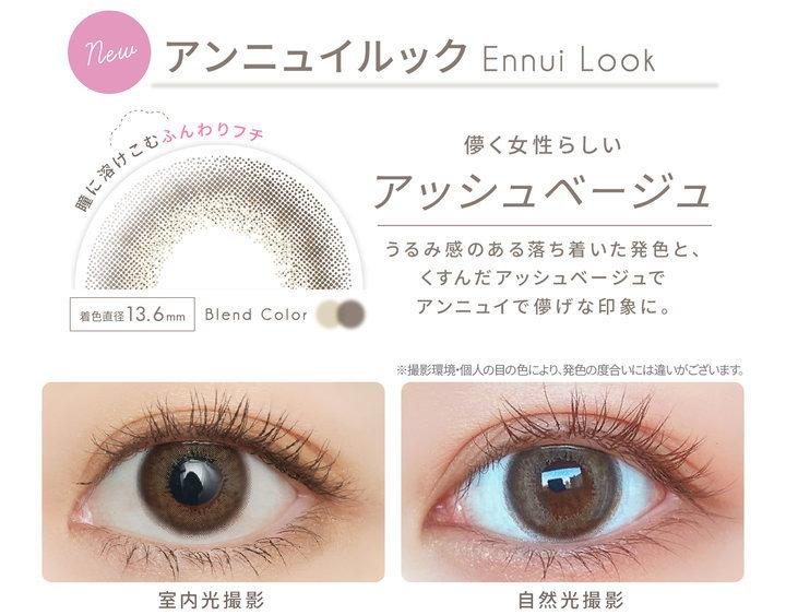 アンニュイルックの瞳