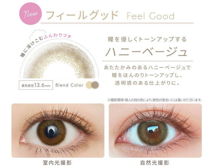 フィールグッドの瞳