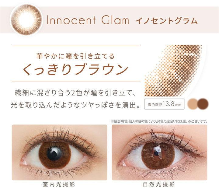 イノセントグラムの瞳