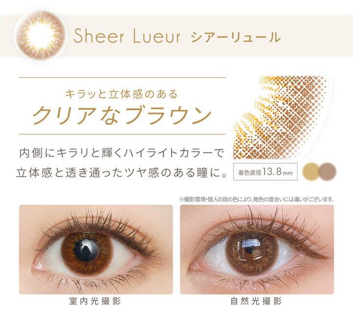 シアーリュールの瞳