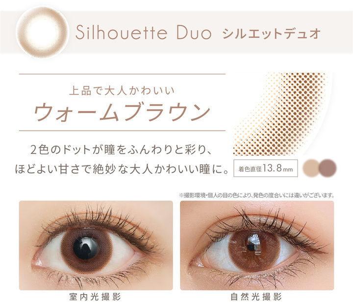 シルエットデュオの瞳
