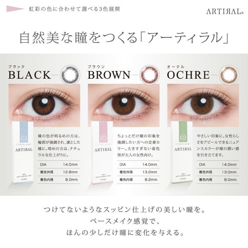 自然な瞳アーティラル
