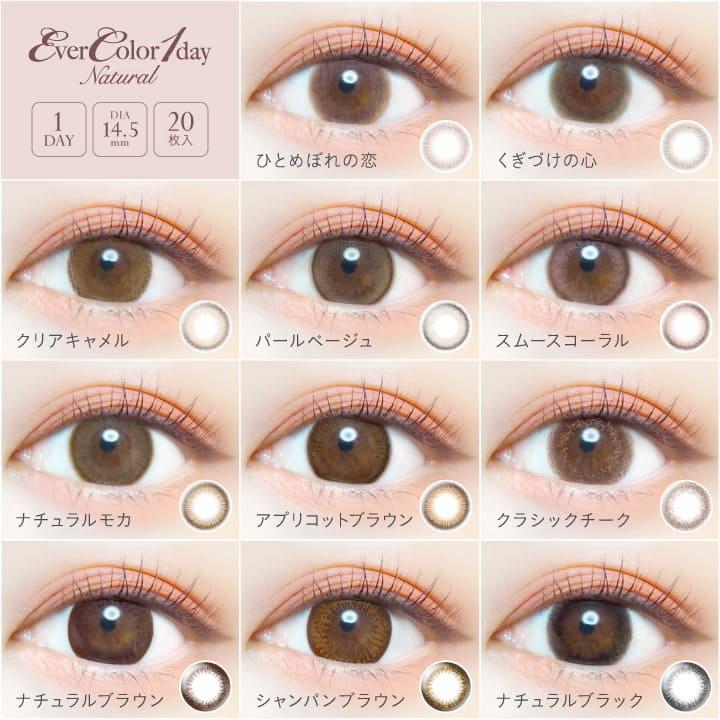 エバーカラーワンデーナチュラル6色瞳に装用