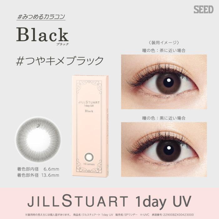 ブラックの瞳