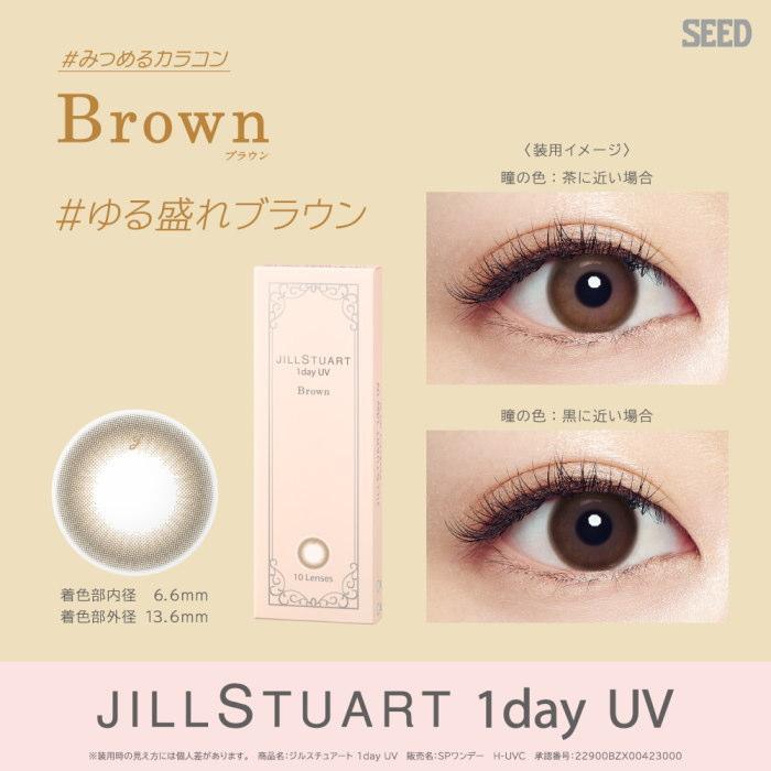 ブラウンの瞳