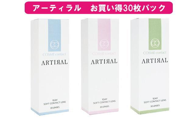 アーティラル-3