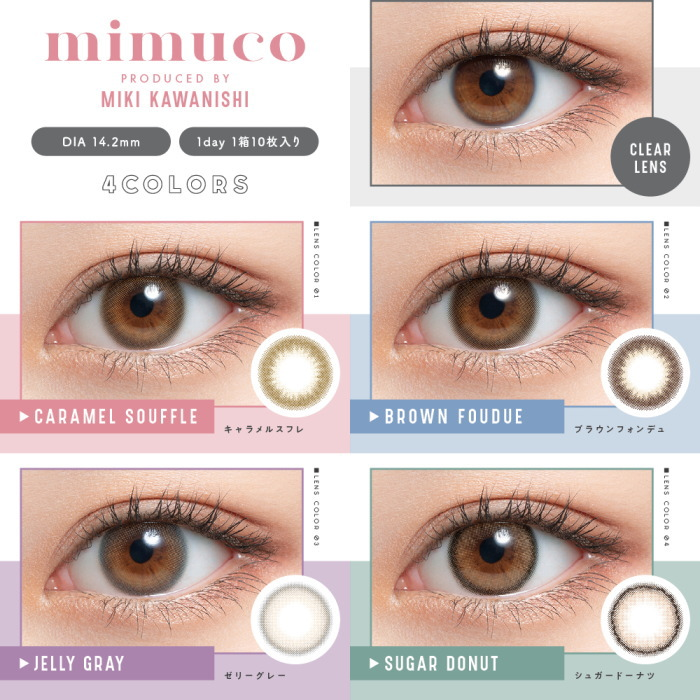 mimuco ミムコ カラー4色