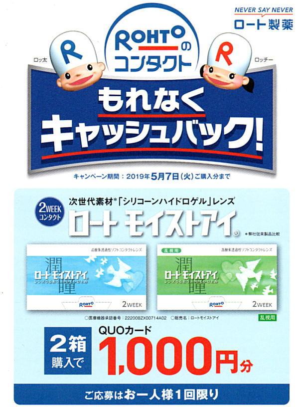 ロート モイストアイ2箱購入で1,000円分キャッシュバック