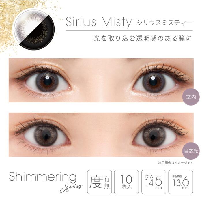 シリウスミスティーを装着した瞳
