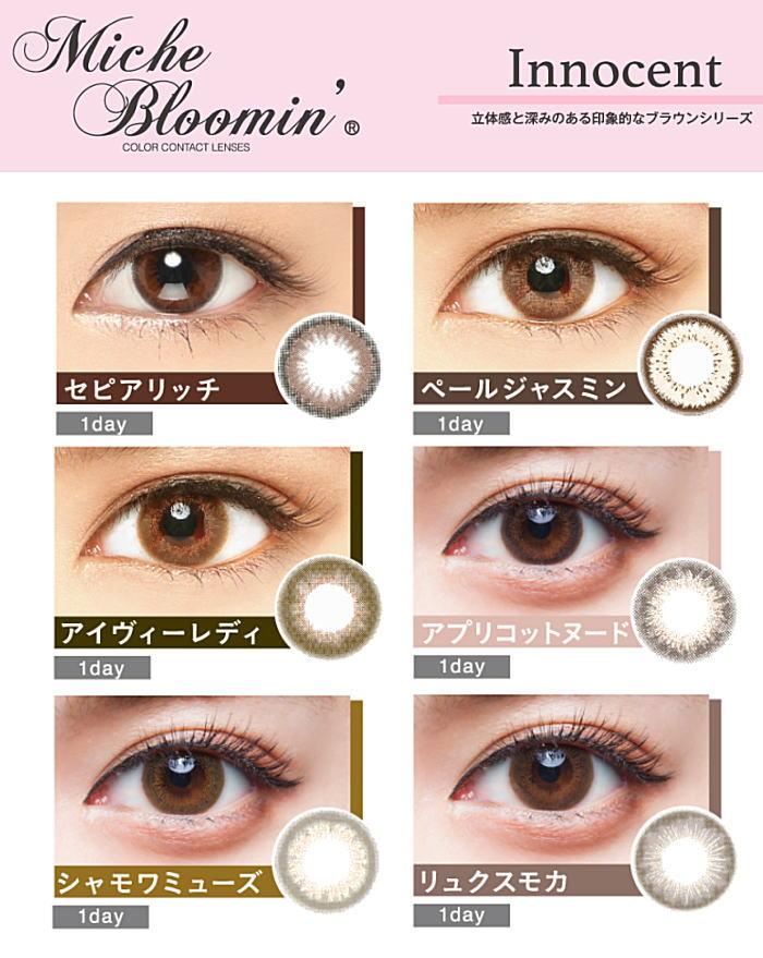 イノセント装用した瞳