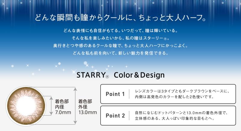 スターリーのデザイン
